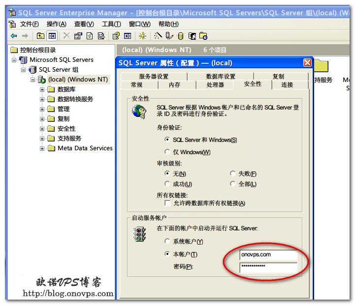 SQL2000更改服务运行用户.png