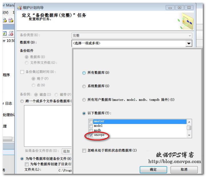 SQL2008选择要备份的数据库.png