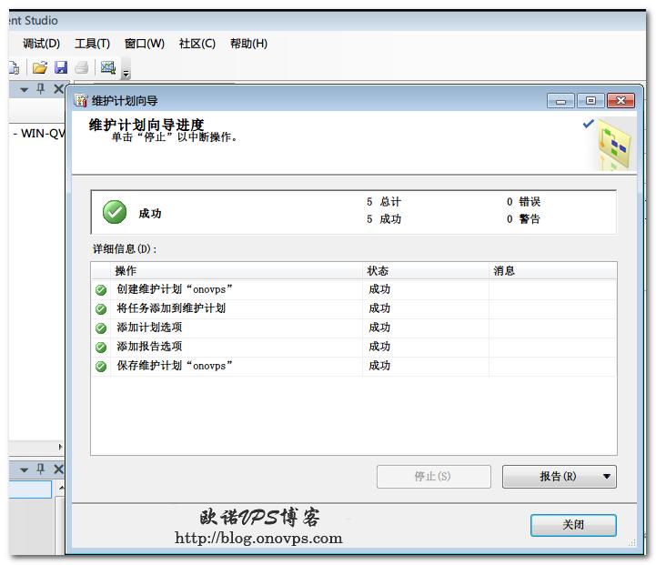 SQL2008新建维护计划完成.png