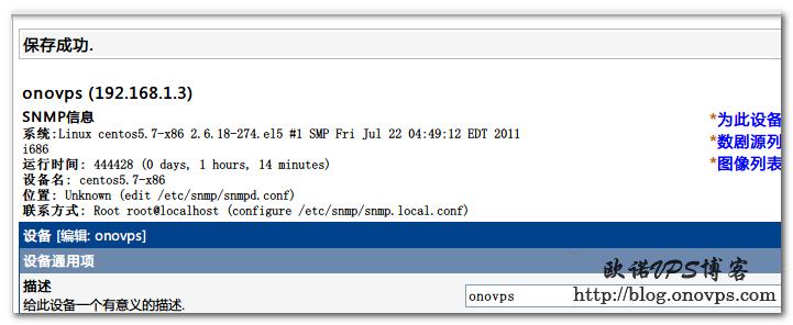 cacti添加服务器成功snmp信息.png