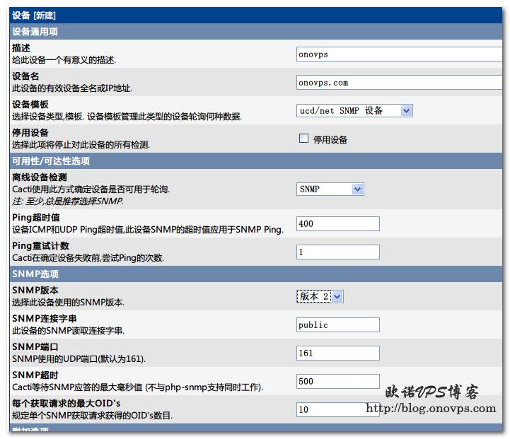 cacti新建监控服务器.png
