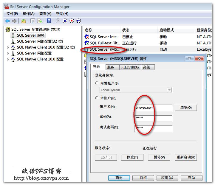 SQL2008更改服务运行用户.png