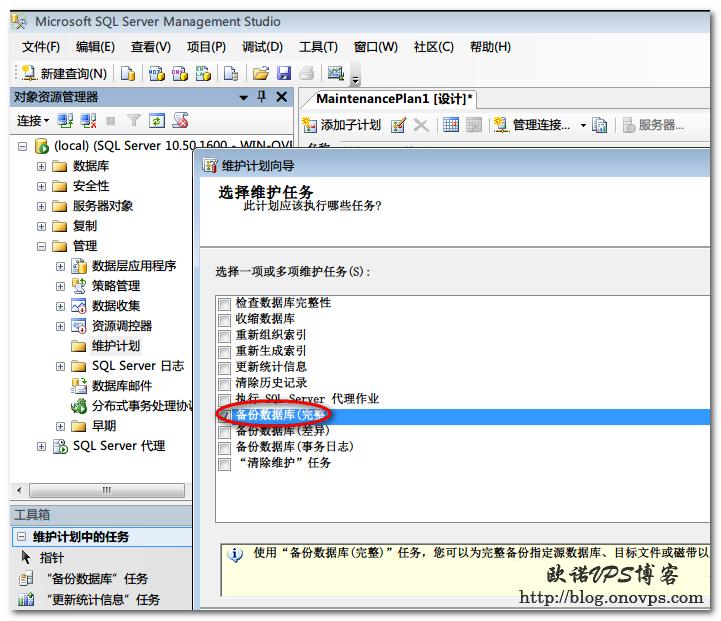 SQL2008备份数据库完整.png