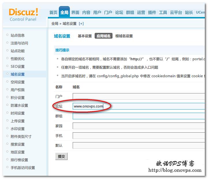 DZ应用域名设置.png