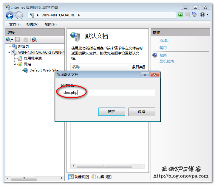 IIS7添加默认文档index.php.png