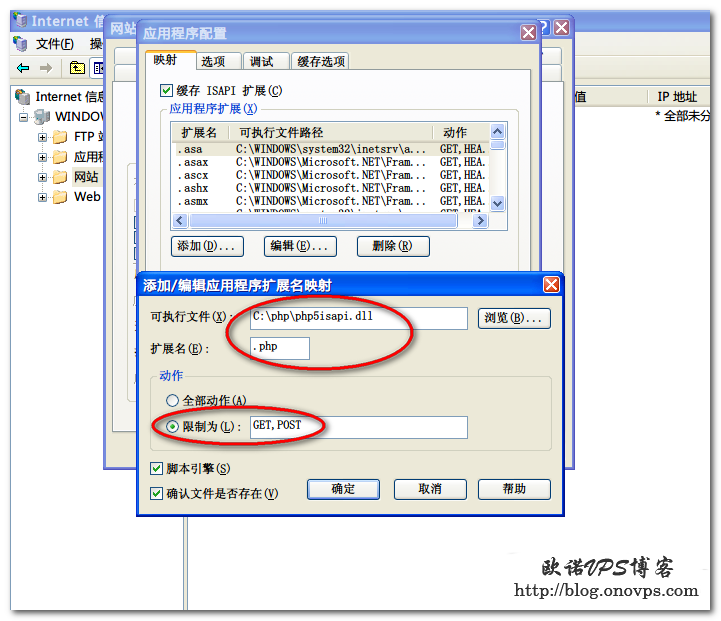 IIS6添加php5isapi扩展.png