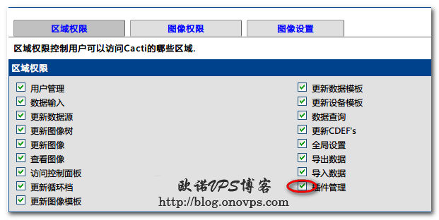 cacti用户添加插件管理权限.png