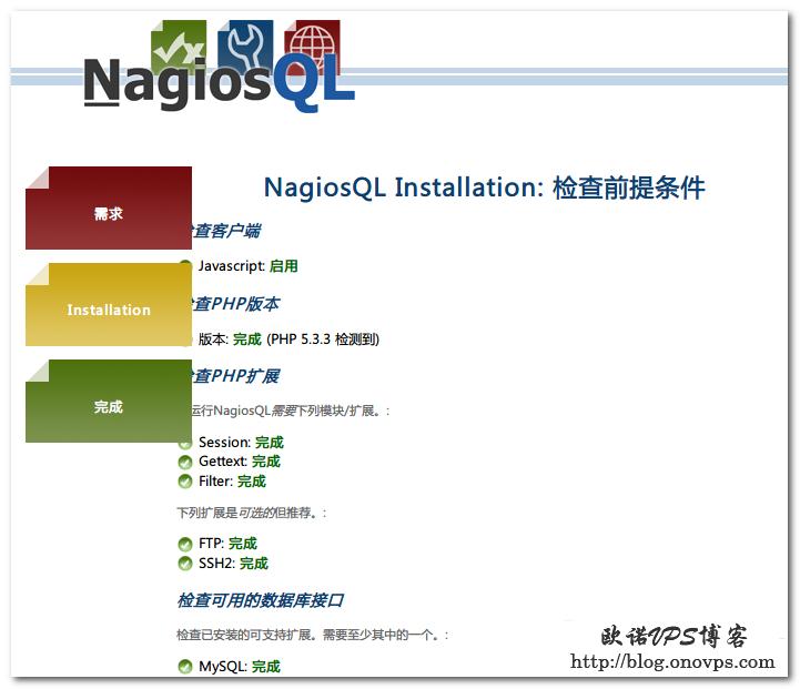 nagiosql安装环境检测.png