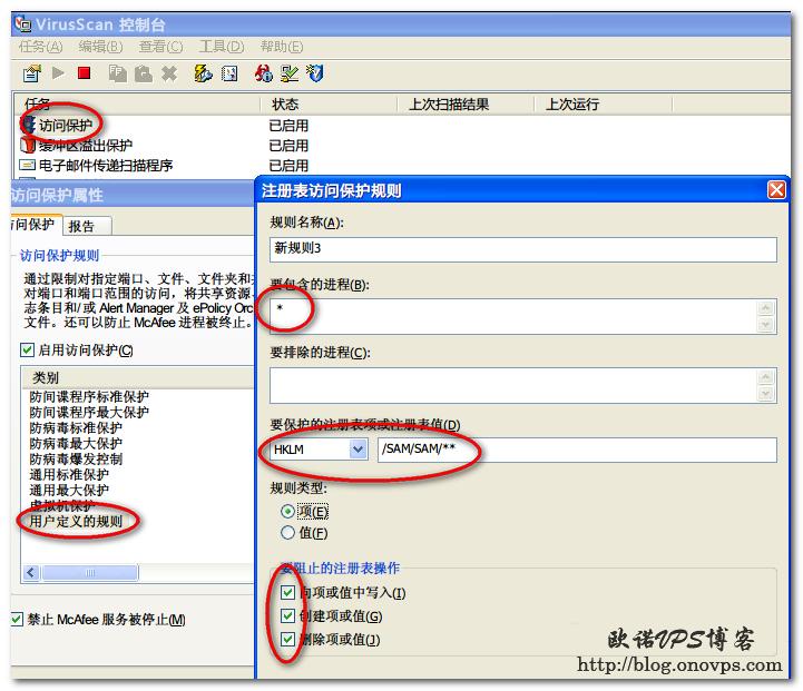 mcafee禁止新建用户注册限制.png