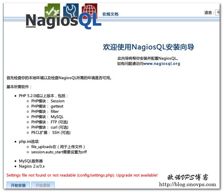 nagiosql安装.png