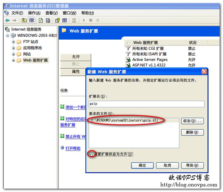 IIS6新建gzip扩展.png