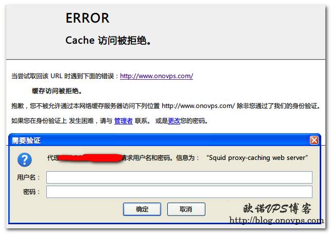 squid用户认证.png