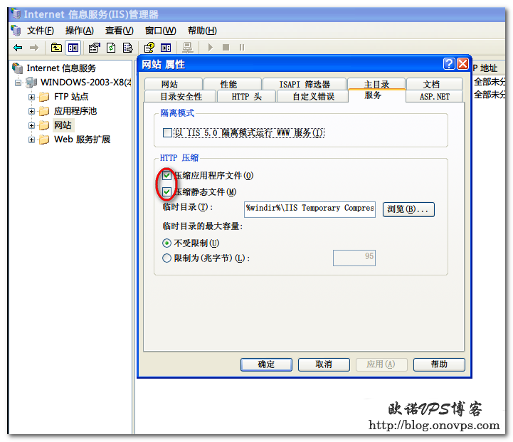 IIS6开启gzip压缩.png