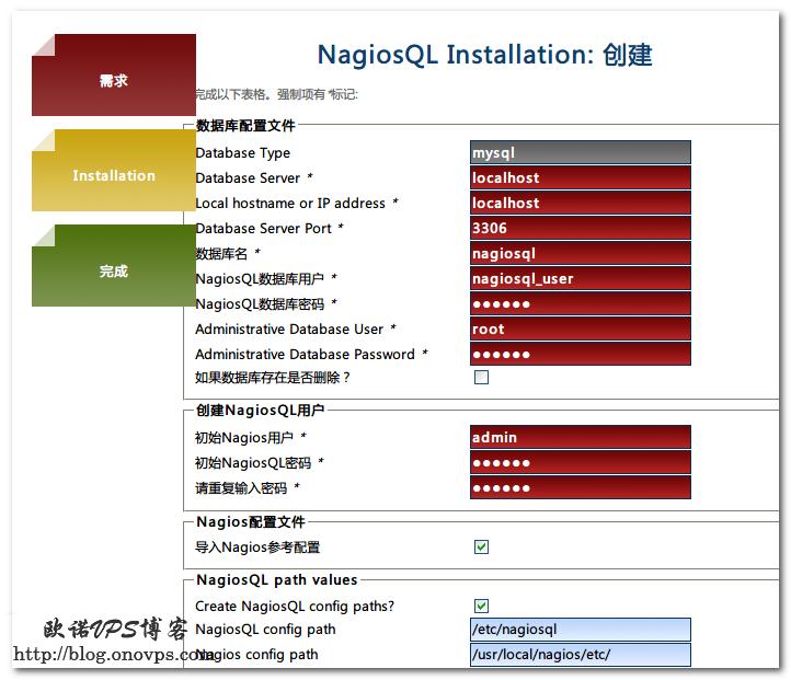 nagiosql安装数据库配置.png