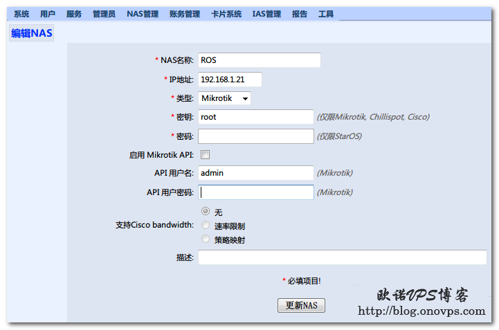 Radiusmanager添加NAS.png