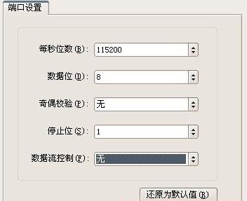 securecrt使用TTL连接刷机参数.png