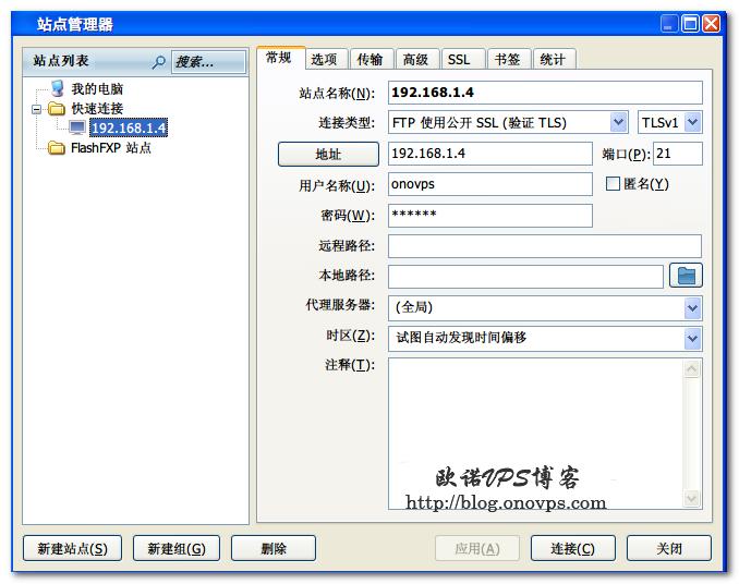 flashFXP新建连接使用SSL加密FTP.png