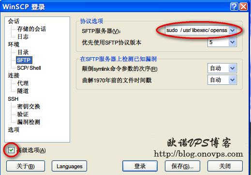 winscp设置普通用户切换到root.png