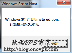 windows7查询激活状态.png