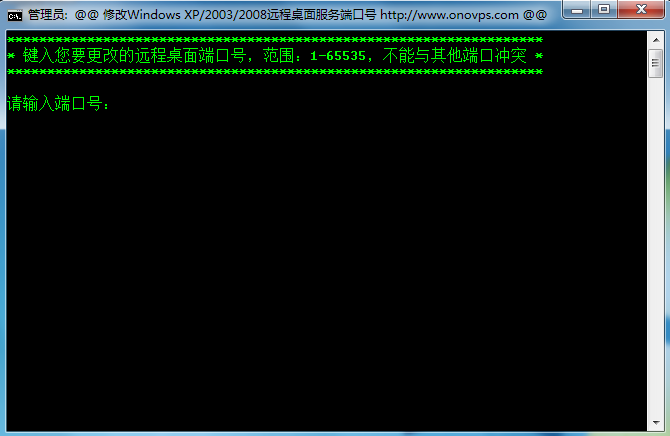 修改远程桌面端口.png