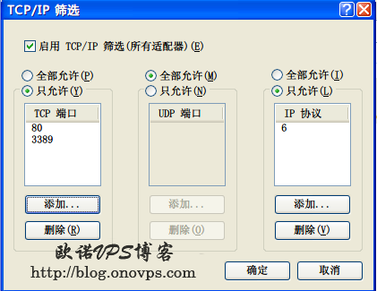 windows2003安全设置TCP-IP筛选.png