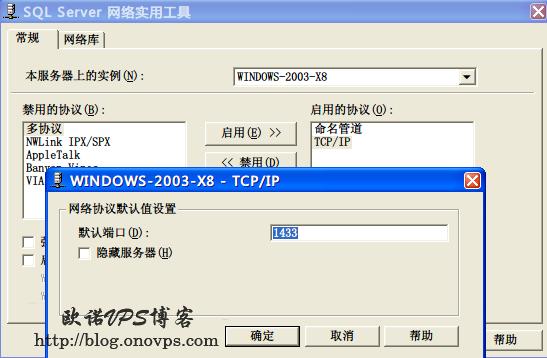 sql2000更改tcp端口.png
