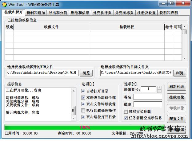 WimTool修改PE添加程序.png
