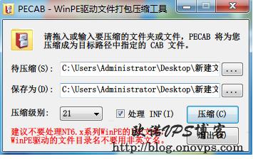 PECAB修改PE添加驱动.png