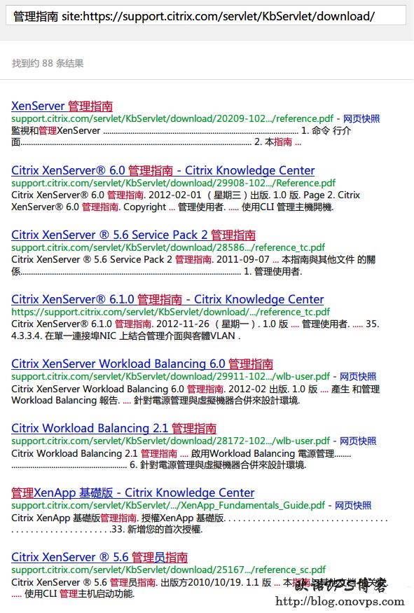 google搜索xenserver官方指南.png