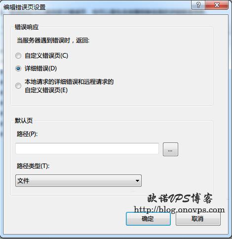 IIS7错误页显示错误详细信息.png