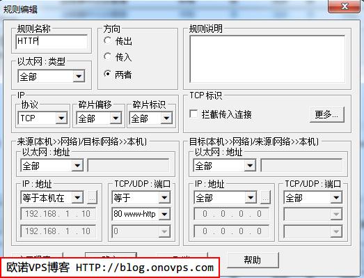 LNS防火墙允许HTTP服务.png